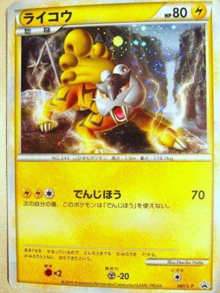 Japanese L-P Promo Cards