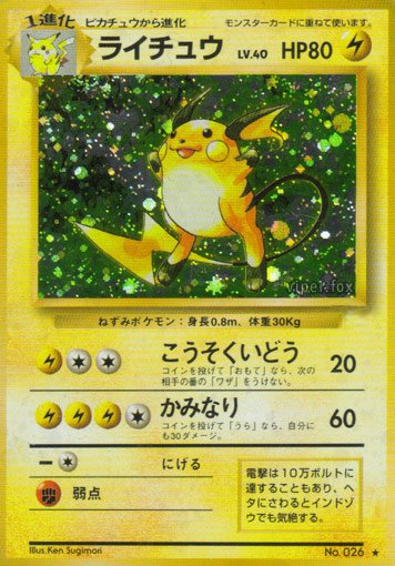 The original 150 Pokmon Trading Card Game cards (1999 editions) Pokemon trading card game pictures
