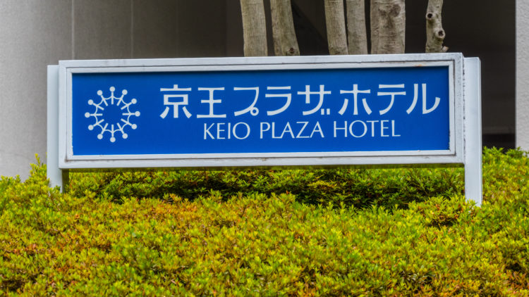 Keio Plaza Hotel Premier Grand